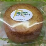 豆腐と米粉のシフォンケーキ