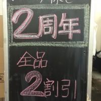 2shuunen